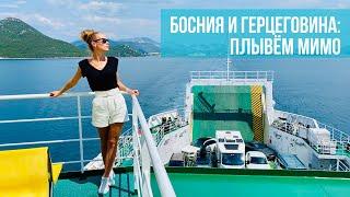 Хорватия Черногория 2020 Последняя Тесла зарядка Объезжаем Боснию на пароме agiletravel2020
