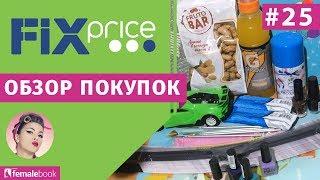 ФИКС ПРАЙС покупки и новинки / Сентябрь, 2018