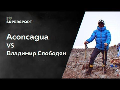 Аконкагуа VS Владимир