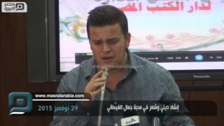 مصر العربية | إنشاد ديني وشعر في محبة جمال الغيطاني