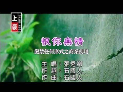 張秀卿-恨你無情(官方KTV版)