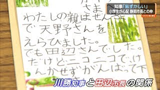 川勝知事に小学生から手紙 「ケンカせず頑張ってください」