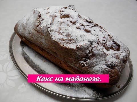 Кекс на майонезе | Пошаговый рецепт приготовления кекса