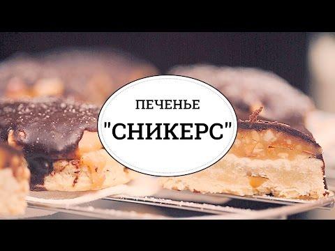"""Печенье """"Сникерс"""" [sweet & Flour]"""