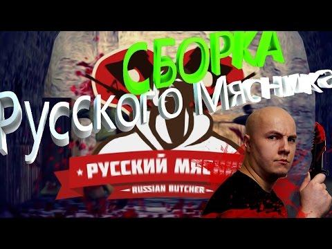 скачать новую сборку русского мясника 2017 - фото 9
