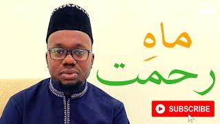 روزانہ کی یاد دہانی   ماہِ رحمت   Month of Mercy   Daily Ramadan Reminder