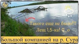 Рыбалка на реке Сура ТАКОЕ я не ЗАБУДУ