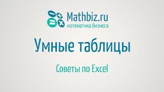 Умные таблицы Excel