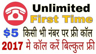 How to unlimited free credit unlimited free call [ Socho Jaanoo ]