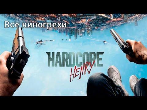 """Все киногрехи и киноляпы фильма """"Хардкор"""""""