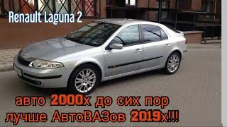 обзор Рено Лагуна 2 дизель 1.9 2001 -