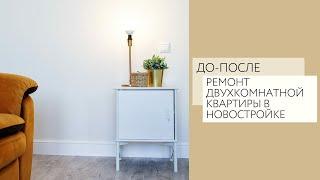 Ремонт двухкомнатной квартиры в новостройке (до-после) | Воронеж