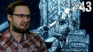 The Elder Scrolls V: Skyrim ► САМЫЙ НУДНЫЙ КВЕСТ ► #43
