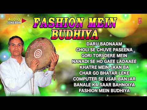 FASHION MEIN BUDHIYA - BHOJPURI AUDIO Songs JUKEBOX By BALESHWAR, SAATHI