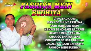 FASHION MEIN BUDHIYA - BHOJPURI AUDIO Songs JUKEBOX By BALESHWAR, SAATHI