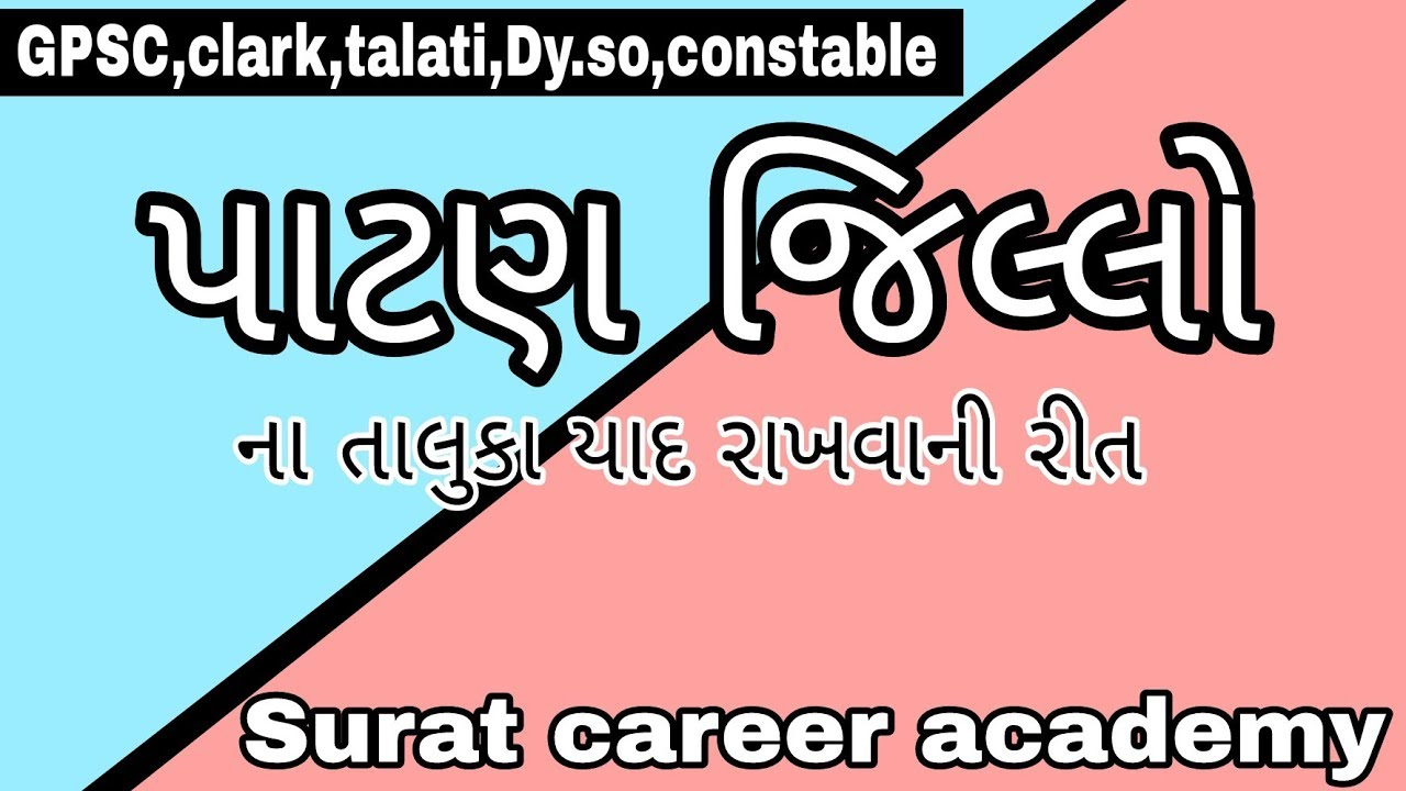 Patan District Taluka Trick | Surat Career Academy