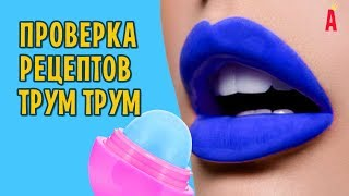 Блески и бальзамы для губ от Трум Трум / Проверка рецептов