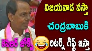 KCR Jokes on Chabdrababu