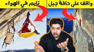 اشخاص مسوين اشياء مجنونه   راح تعرق بسببهم !!!!