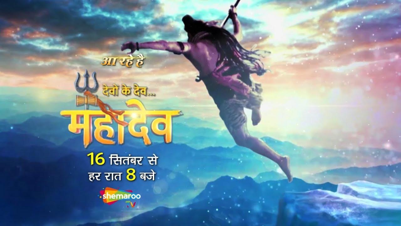 देवों के देव महादेव देखिए 16 सितंबर से हर रात 8 बजे सिर्फ़ #ShemarooTV पर   Devon Ke Dev Mahadev