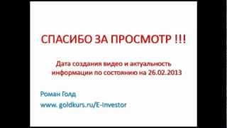 Страхование Вкладов в Банках РФ.mp4(Страхование вкладов физических в банках РФ. основные моменты которые должен знать каждый вкладчик ! Ссылка..., 2013-02-26T14:24:43.000Z)