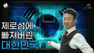 [정치특강] Ep.9. 한심한 대선판. 산업구조조정에 …