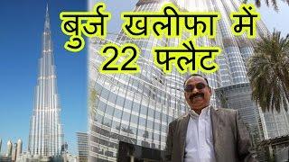 Kerala के Mechanic ने Burj Khalifa में खरीदे 22 flat