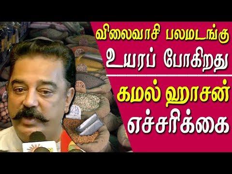 Kamal Haasan and  Odisha CM Naveen Patnaik sauddent meeting tamil news live tamil news