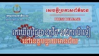 រកឃើញស្ត្រីខ្មែរម្នាក់មានវិជ្ជមានកូវីដ-១៩ធ្វើការនៅStar TV ក្រុងប៉ោយប៉ែត|Khmer News Sharing
