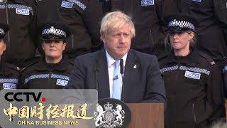 [中国财经报道] 英首相:宁死也不愿推迟脱欧期限 | CCTV财经