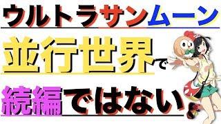 【新情報】ウルトラサンムーンはSMの平行世界【ポケモンミリオン屋】