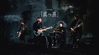tricot「真っ黒」Music Video