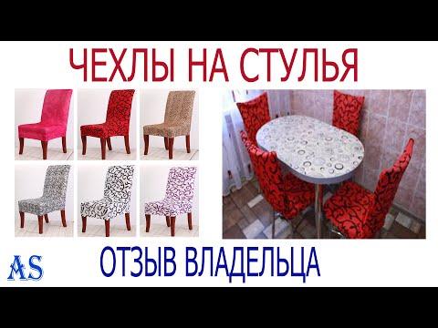 Чехлы на стулья Классные чехлы