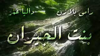 مهرجان بنت الجيران ريمكس ❤️ رامي بلازن و داليا عمر تغني ابن الجيران ♥️ Remix