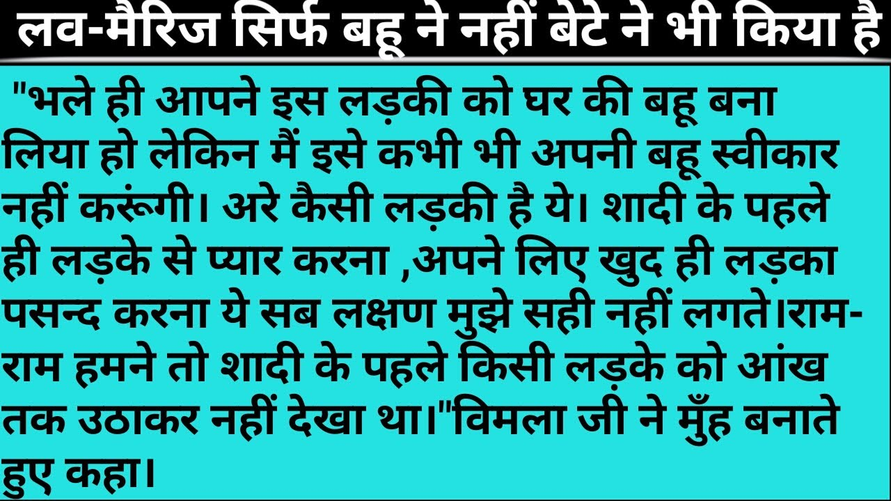 Hindi Story/Love marriage sirf bahu ne nahi bete ne bhi kiya hai/Emotionalstory by Katha Sanchay
