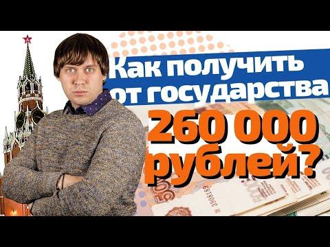 Налоговый вычет на покупку жилья в 2020. Как получить от государства 260 000 рублей? (Выпуск №10)
