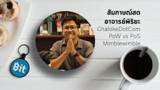 Bit:Talk สัมภาษณ์สด อาจารย์พิริยะ ChalokeDotCom PoW vs PoS และ Mimblewimble