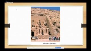 Урок 1. Художественная культура Древнего Египта: олицетворение вечности