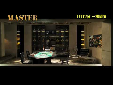Master (Master)電影預告