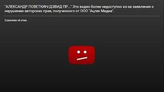 """СТРАЙК на видео от ООО """"Ацтек Медиа"""""""