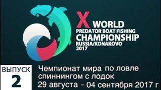Чемпионату мира по ловле спиннингом с лодок 29 августа - 4 сентября 2017 года. Выпуск 2.