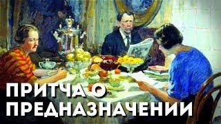 """""""3 Сестры"""" - Притча о Предназначении и Судьбе   Читает Алексей Знаков"""
