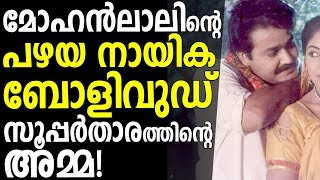 About Bollywood Actor Shahid kapoor's Mother Neelima, When She Act With Mohanlal