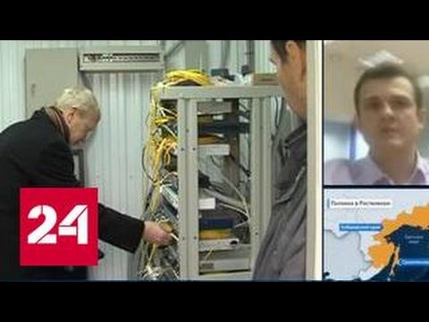 Три российских региона остались без Интернета