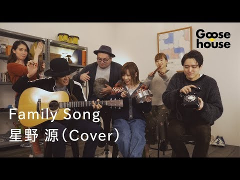 Family Song/星野 源(Cover)