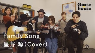 Family Song/星野 源(Cover) 星野源 検索動画 30