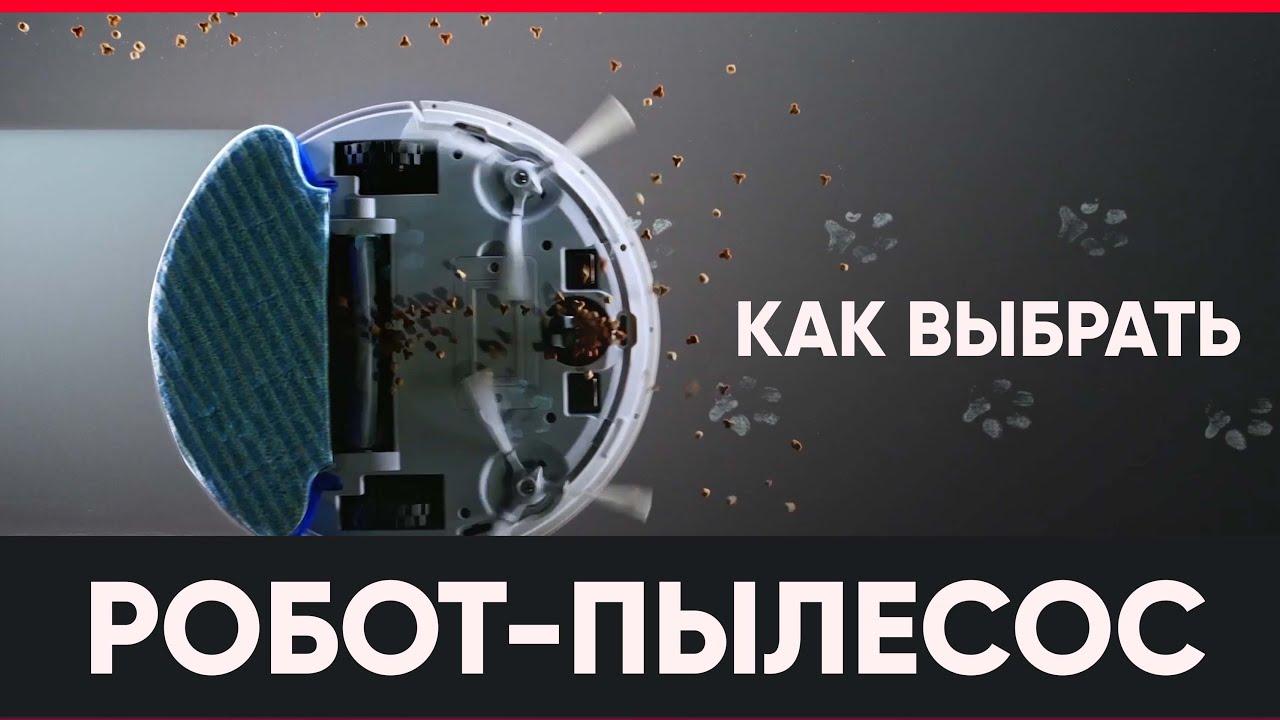 Как выбрать Робот-Пылесос 2020. Eldorado.ua