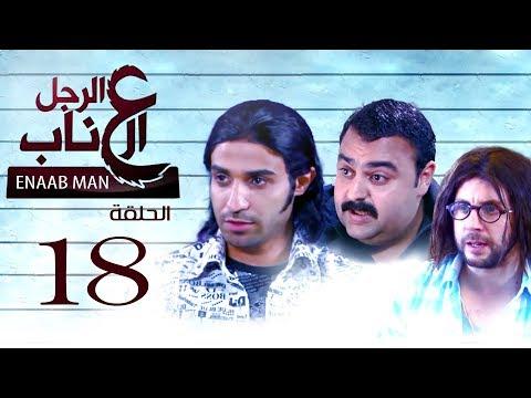 مسلسل الرجل العناب حلقة 18 HD كاملة