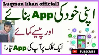 How to create Android app in without coding  How to make a free Android app  app kaise banaye