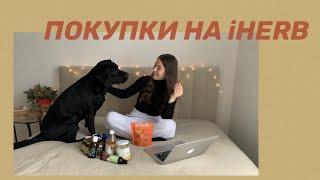 ПОЛЕЗНЫЕ ПОКУПКИ С iHERB| витамины для кожи и иммунитета, жидкие витамины, угощения для собак